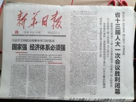 《新华日报》2018.2.1【生日报】