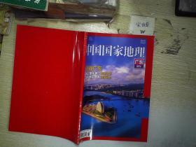 中国国家地理  广东特刊