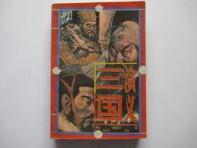 三国演义  中国古典文学名著少年版