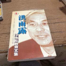 洪雨露少先队教育文集