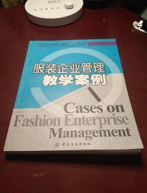 服装企业管理教学案例   包正版