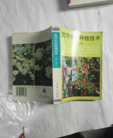 常用中草药种植技术