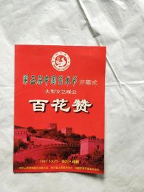 第五届中国艺术节开幕式 大型文艺晚会 百花赞