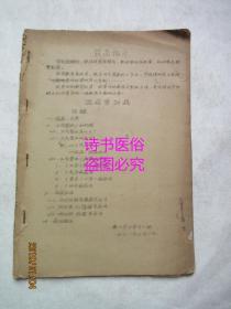 温病学讲稿+温病常用十种治法+阑尾炎与胆道蛔虫的治疗体会(油印本)——广州中医学院