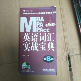 2012MBA MPA MPAcc联考英语专项训练系列:英语词汇实战宝典