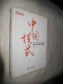 中國模式:家族企業成長綱要(精裝) 作者簽名本