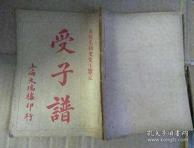 受子谱(上册,古吴毛初文先生鉴定,上海文瑞楼印行)