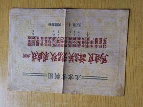 北京京剧团:马连良 谭富英 张君秋 裘盛戎 主演 1958.4 天蟾舞台(节目单)