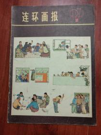 连环画报 【1979年2期】品相以图片为准