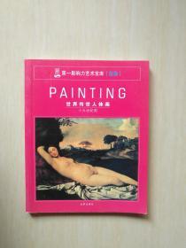 第一影响力艺术宝库(蓝卷):世界传世人体画.十九世纪前