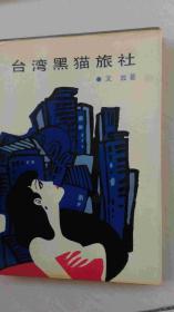 台湾黑猫旅社