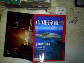 中国国家地理   (2012.7)