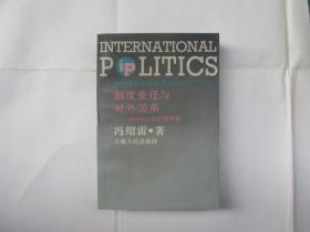 当代国际政治丛书:制度变迁与对外关系--1992年以来的俄罗斯