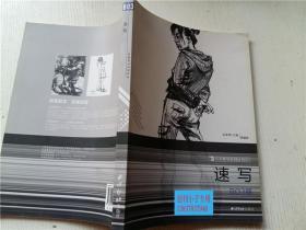 速写;完美教学系列丛书(1)B03册 杨慎修 主编 西泠印社出版社 9787807353669 大16