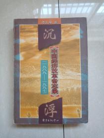 沉浮:中国经济改革备忘录1989-1997