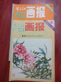 富春江画报【1982年第3期、1981年第5期】2本合售、品相以图片为准、2本合售