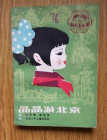 晶晶游北京