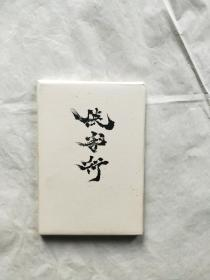 侠客行 画片 26张合售