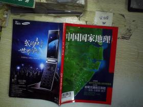 中国国家地理   (2014.6)