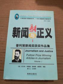 新闻与正义 l