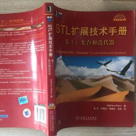 STL扩展技术手册卷I:Extended STL,Volume1:Collections and Iterators