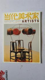 当代美术家   2002年第2期   总第 41 期