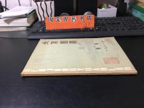 北京园林 1981年 创刊