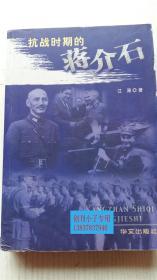 抗战时期的蒋介石 江涛 著 华文出版社 9787507515787