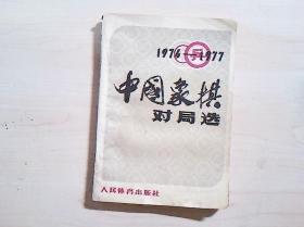 中国象棋对局选(1976----1977)