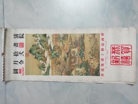 清院画拾弍月令图 / 1980年香港珠宝工艺品商会挂历