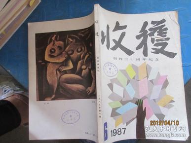 收获 1987  6