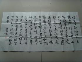 莫言:书法:毛泽东诗词一首
