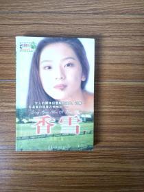 纸蝴蝶丛书  香雪、曛风、媚月(3册合售)