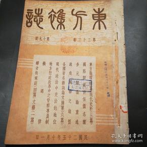 《东方杂志》游记,洪都之旅,南昌内容,矿工生活国片,三塔。