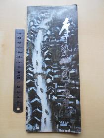 1986年【李可染中国画展,宣传册】李可染,毛笔签名本。保真