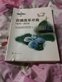 口述青浦改革开放1978-2018