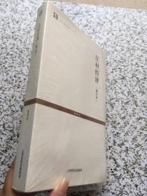 世纪人文系列丛书·世纪文库:江村经济(修订本) 未拆封