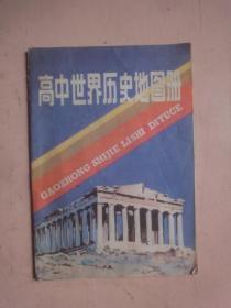 高中世界历史地图册