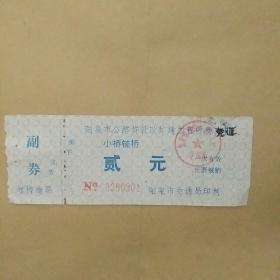小桥铺桥贰元(阳泉市公路贷款改扩建工程收费凭证)