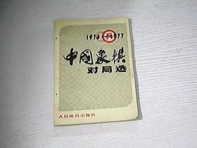 1976-1977年中国象棋对局选