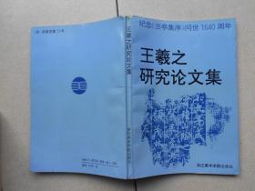 王羲之研究论文集