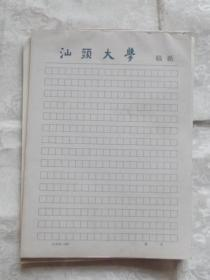 稿纸  汕头大学