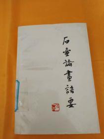 石壶论书语要 【1987年1版1印】