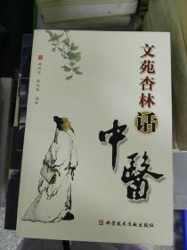 (正版现货1~) 文苑杏林话中医 9787502355869