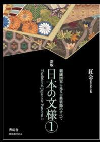 日本古典纹样集 日本的纹样 新版  刺绣图案集  1和2   2册  青幻舎  包邮