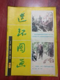 连环图画 【1980年2期】品相以图片为准
