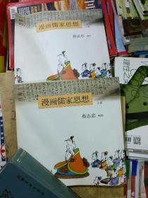 《蔡志忠》漫画 儒家思想---上下册全、2本合售、竖版
