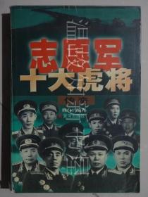 志愿军十大虎将传奇  (正版现货)