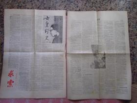 原报《求索》特大号 1984年第四期八版(女皇野史)2开对折、8面