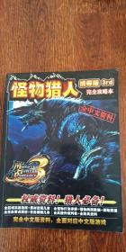 怪物猎人 携带版 3rd 完全攻略本